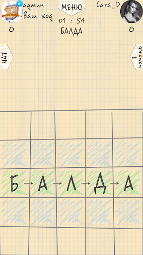 БАЛДА®  captures d'écran 1
