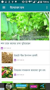 Download Uddokta Hub For PC Windows and Mac apk screenshot 1