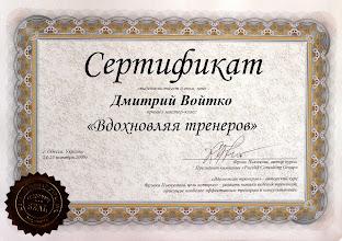 Photo: Вдохновляя тенеров, тренер Фрэнк Пьюселик, 2009