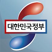 대한민국정부포털