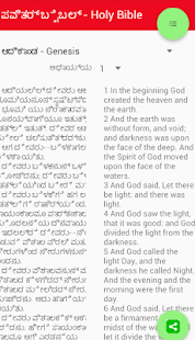 Kannada Bible ಪವಿತ್ರ ಬೈಬಲ್ English Bible Parallel - náhled