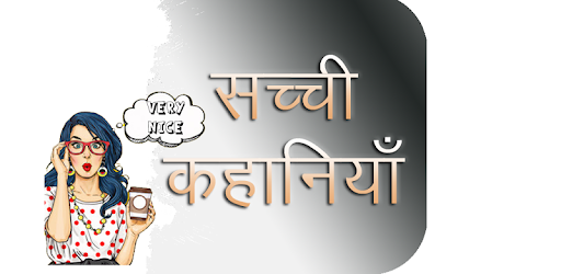सच्ची देसी कहानियाँ app (apk) free download for Android/PC/Windows screenshot