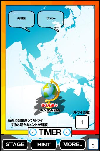 Quiz World Domination 1.0 Windows u7528 2