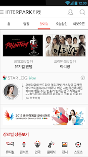 인터파크 티켓 - screenshot thumbnail