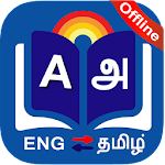 Tamil Dictionary Offline 2.2.3