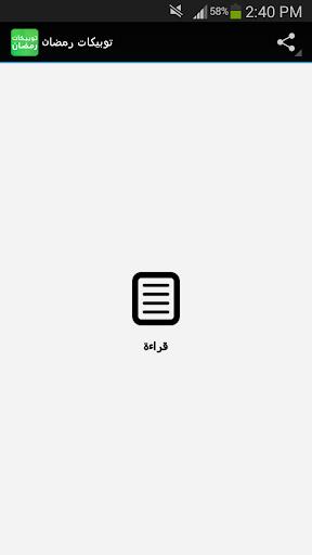 توبيكات رمضان 2015