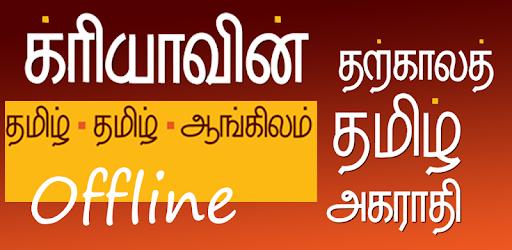Tamil Agarathi Book