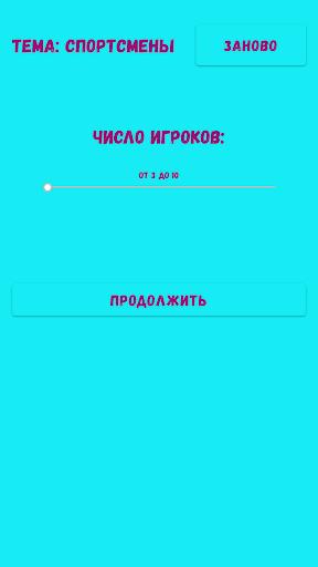 u0417u0430u044fu0446 - u043du0430u0441u0442u043eu043bu044cu043du0430u044f u0438u0433u0440u0430 1.0.5 screenshots 8