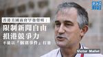 【民族黨餘波】香港美國商會罕發聲明: 限制新聞自由損港競爭力 不能以「個別事件」打發