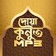 দোয়া কুনুত অডিও Dua Qunoot bangla Download for PC Windows 10/8/7