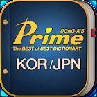 プライム日韓韓日辞書 icon