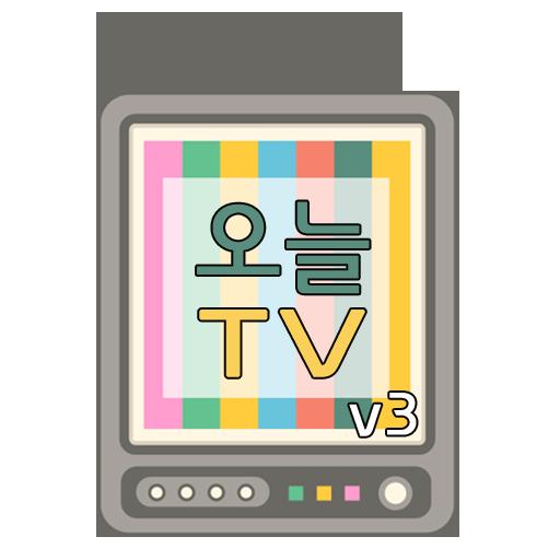 오늘TV - v2, 무료 다시보기, 오늘 다시보기