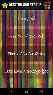 Best Telugu Status 2017 screenshot