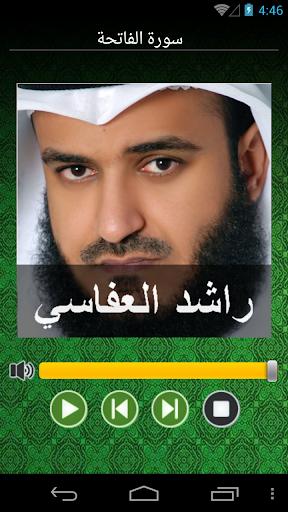 القرآن الكريم بصوت العفاسي