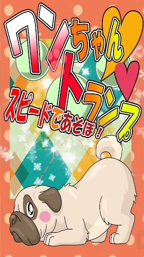 ワンちゃんトランプ【スピード!】FREE
