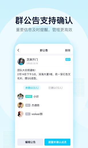 QQ 8.2.10 Screenshots 4