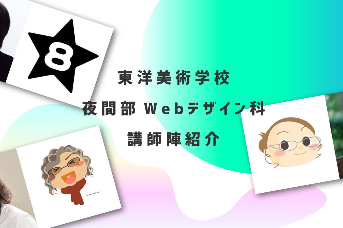 【夜間部学科】夜間部Webデザイン科を教える豪華な講師陣を紹介します