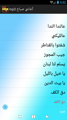 90579dee3 ... أغاني صباح mp3 Android App Screenshot ...