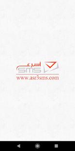 Asr3 SMS for PC-Windows 7,8,10 and Mac apk screenshot 2