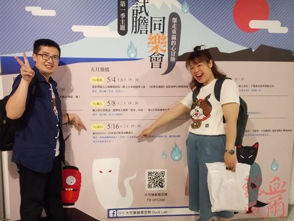 熱血夫妻的「日本夏日妖怪試膽旅行」講座