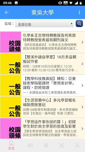 東吳大學 screenshot 4