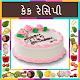 Download Cake Recipes in Gujarati (કેક રેસિપિસ) For PC Windows and Mac