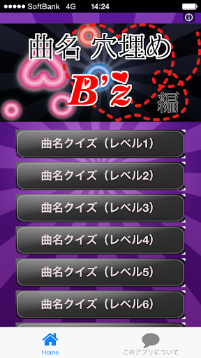 曲名穴埋めクイズ・B'z編 ~タイトルが学べる無料アプリ~