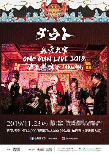 [迷迷演唱會] 愛台灣的視覺系樂團 D=OUT 11月再次來台!