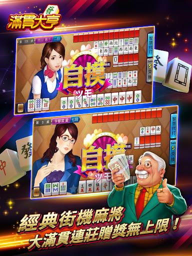 ManganDahen Casino screenshot 9