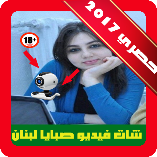 شات فيديو صبايا لبنان Joke