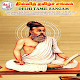 Delhi Tamil Sangam App for PC-Windows 7,8,10 and Mac