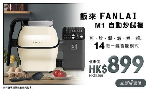 飯來-FANLAI_M1-自動炒餸機_760X460.jpg