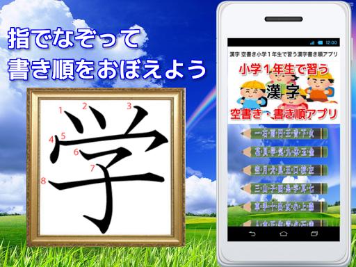 小学1年生で習う漢字書き順アプリ!空書き漢字