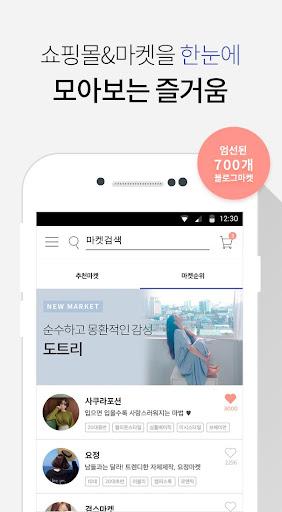 免費下載購物APP|브랜디 - 리얼 데일리룩 쇼핑앱 app開箱文|APP開箱王