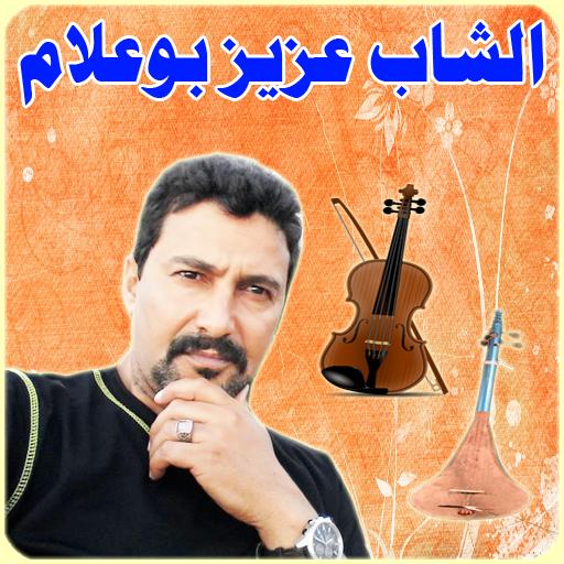 Aziz Boualam