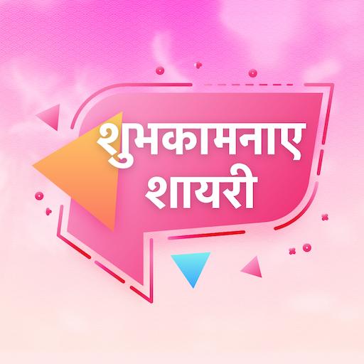 शुभकामनाए शायरी - Best Wishes Shayari for Occasion
