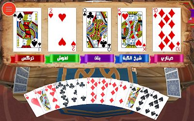 Trix 3D APK Download – Free Card GAME for Android 4