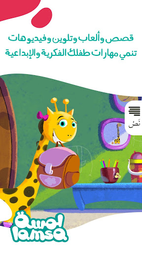 Lamsa: Educational Kids Stories and Games 3.8.1 screenshots 3