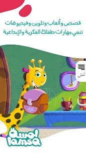 لمسة : قصص و ألعاب أطفال عربية  3