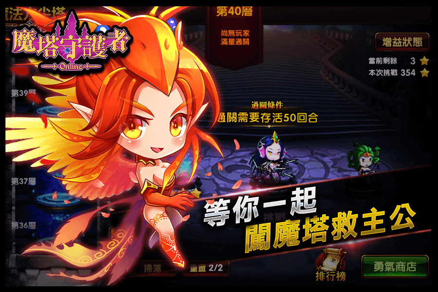 魔塔守護者Online- screenshot
