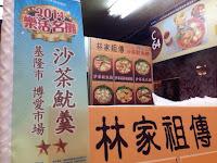 林家祖傳沙茶魷魚焿
