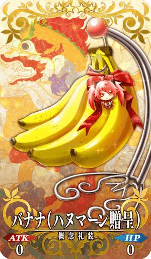 バナナ(ハヌマーン贈呈)