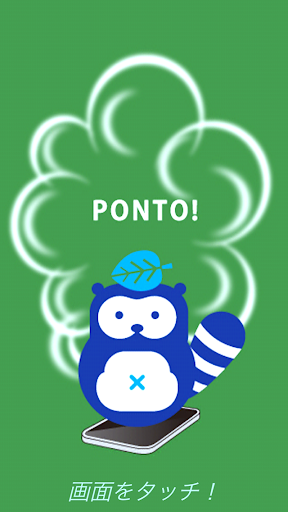 PONTO! 1.0 Windows u7528 1