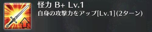 怪力[B+]