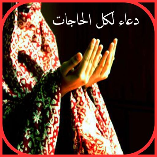 do3aa al mostajab