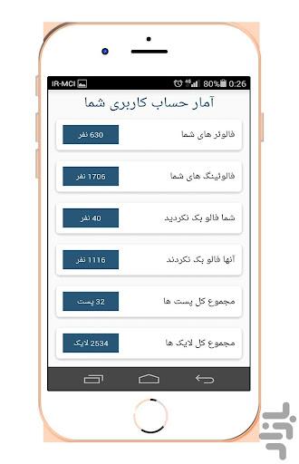 فالوئر بگیر اینستاگرام 2.0.0 screenshots 8