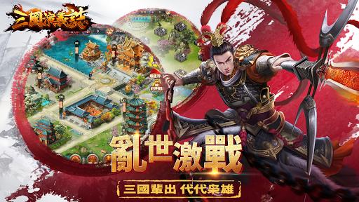 三國演義志online國際版-全球同服三國志英雄經典策略戰爭遊戲 screenshot