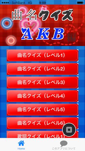 曲名クイズAKB編 ~歌詞の歌い出しが学べる無料アプリ~