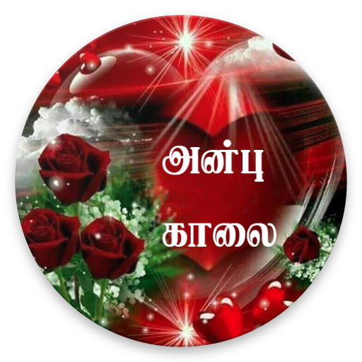 Tamil Good Morning & Night Images