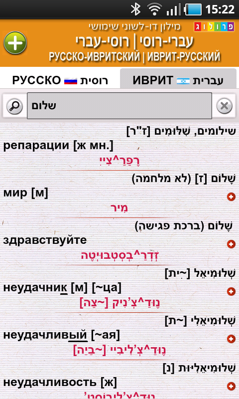 Russian To Hebrew Translation 48
